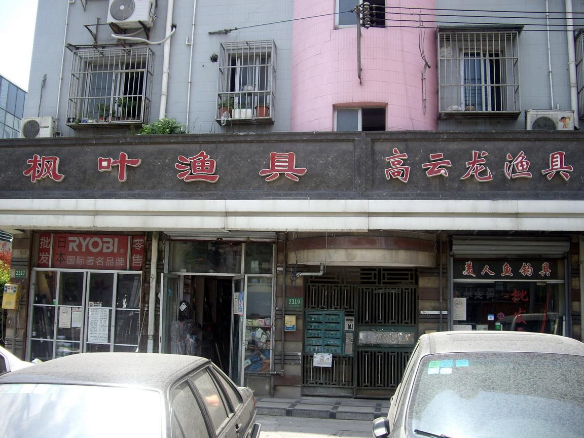 上海渔具批发市场-上海渔具一条街(上海金沙江路)
